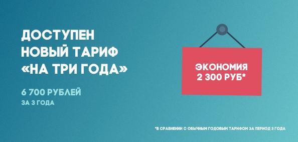 55f9d58d9bce3 Новости: «Платформа ОФД» запустила тариф на 3 года