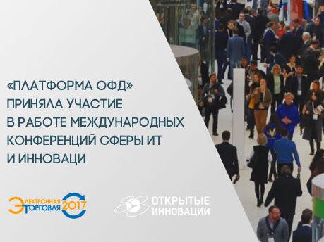 «Платформа ОФД» приняла участие в работе международных конференций сферы ИТ и инноваций