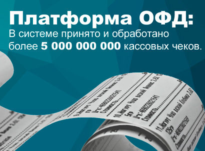 В системе «Платформа ОФД» более 5 млрд. чеков