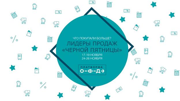 «Платформа ОФД»: что россияне покупали на распродажах в конце ноября