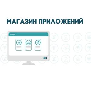 «Платформа ОФД» открыла магазин приложений для бизнеса