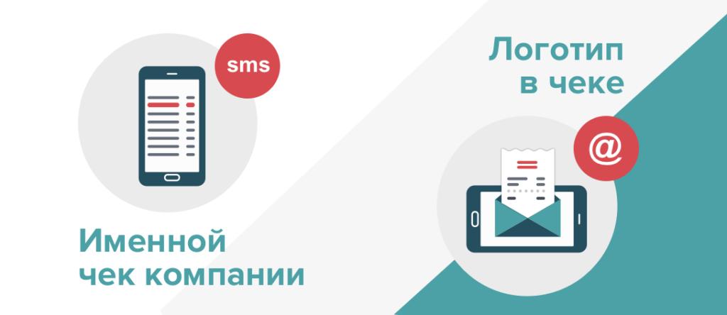 «Платформа ОФД» развивает сервис и предоставляет новые услуги для пользователей онлайн-касс