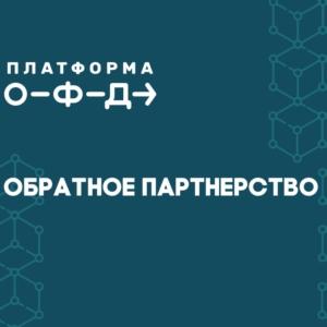 «Платформа ОФД» развивает сервис «Обратное партнерство»