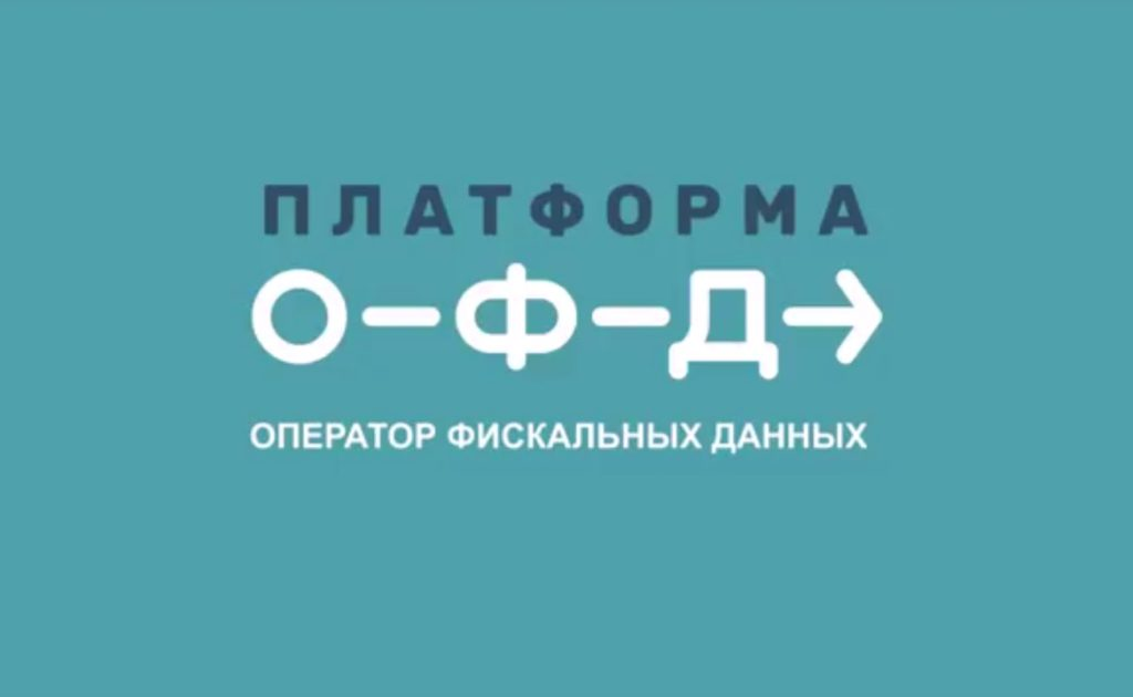 Эксперты «Платформа ОФД» на Первом канале