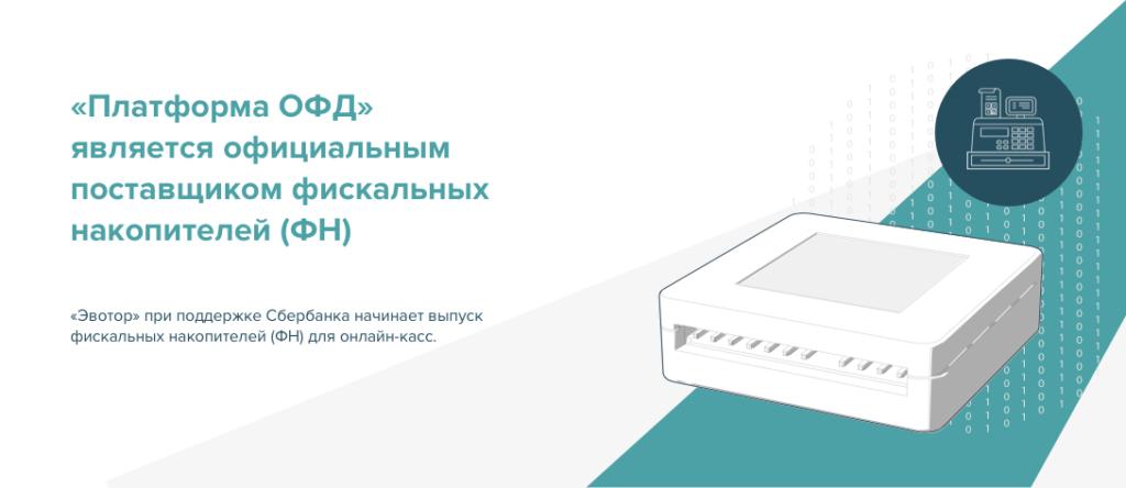 «Платформа ОФД» - официальный поставщик фискальных накопителей