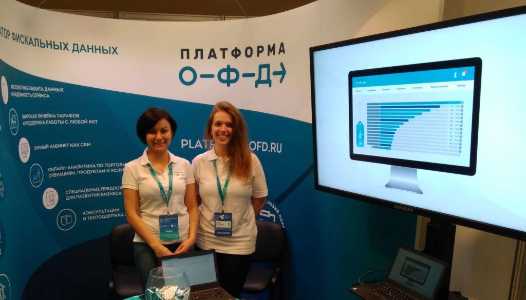 В Москве проходит Неделя российского ритейла с участием «Платформа ОФД»
