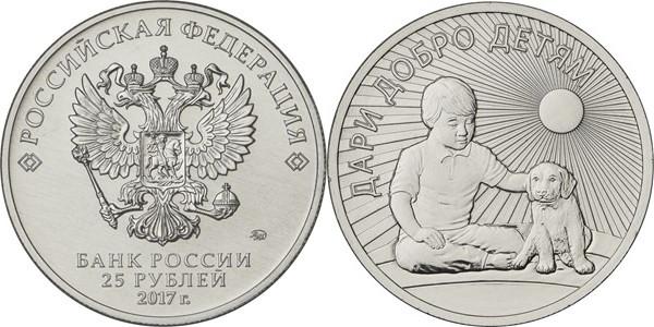 Новая монета номиналом 25 рублей: что на нее можно купить