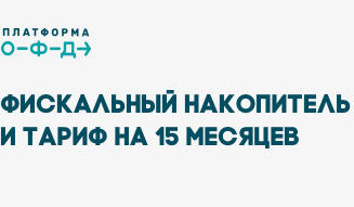 «Платформа ОФД» предлагает ФН и тариф на 15 месяцев