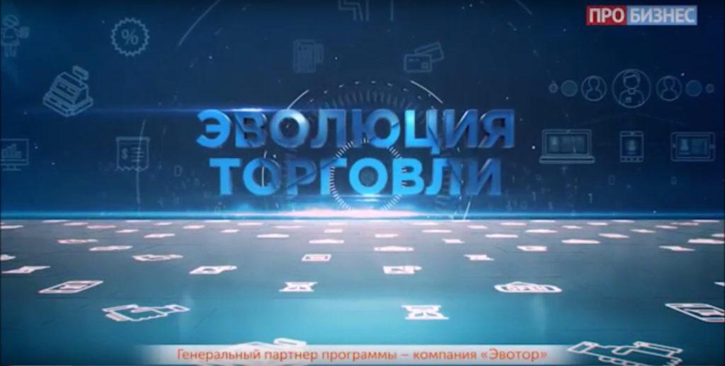 «Платформа ОФД» на телеканале «ПРО БИЗНЕС»