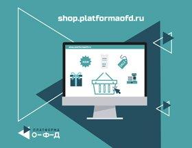 Открылся интернет-магазин «Платформа ОФД»