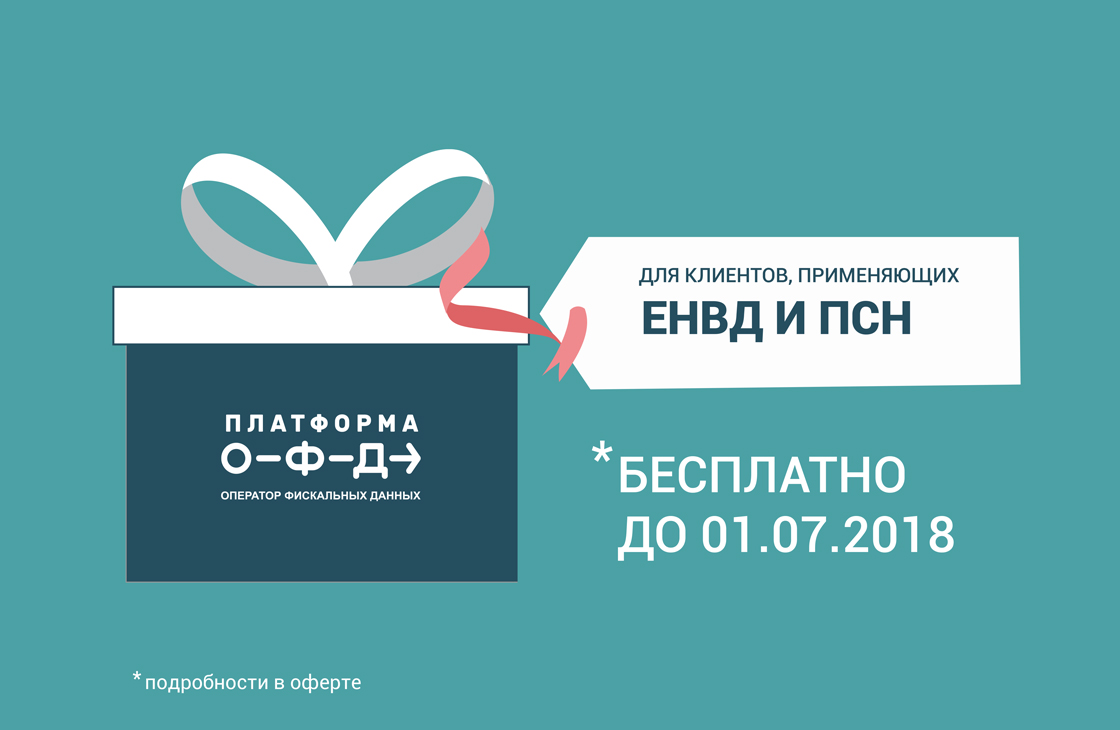 «Платформа ОФД» открыла подарочную акцию для клиентов на ЕНВД и ПСН