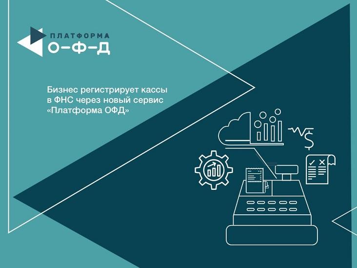 Бизнес регистрирует кассы в ФНС через новый сервис «Платформа ОФД»