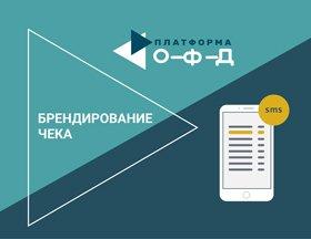«Платформа ОФД» расширяет инструментарий по брендированию чеков