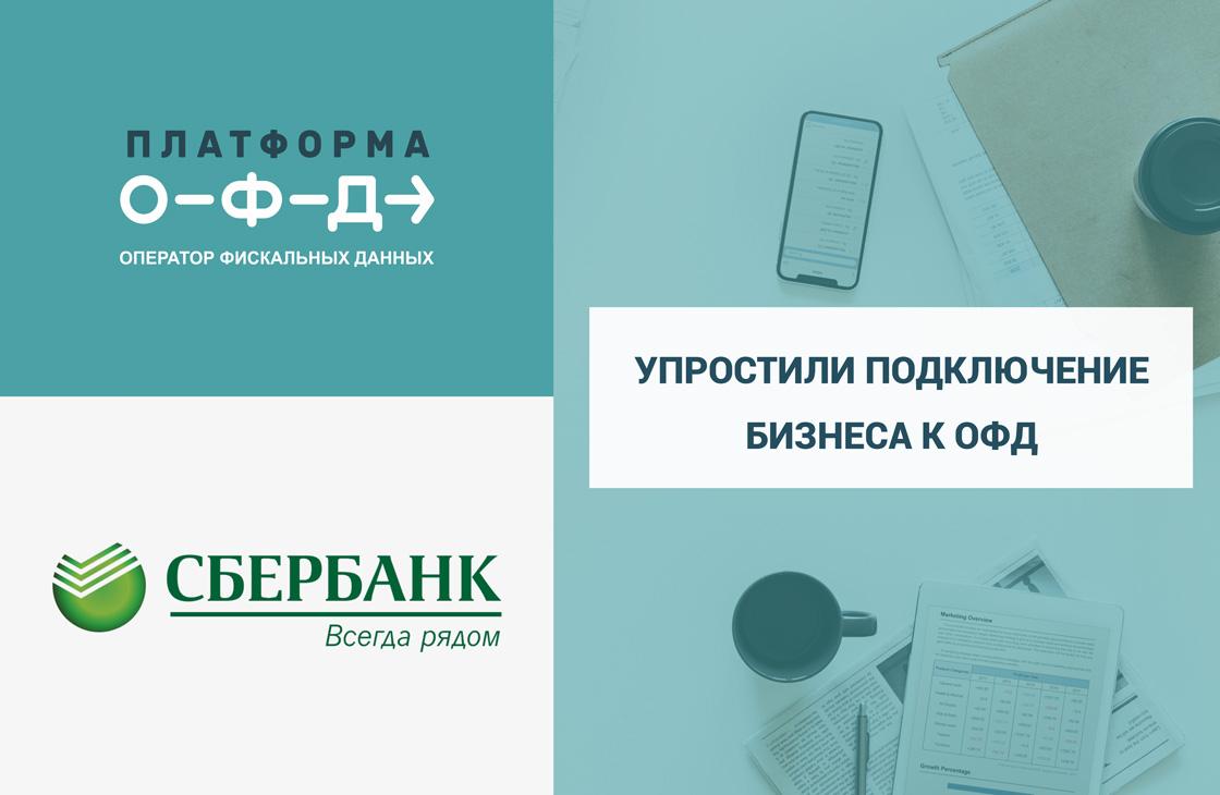 Сбербанк и «Платформа ОФД» упростили подключение бизнеса к ОФД