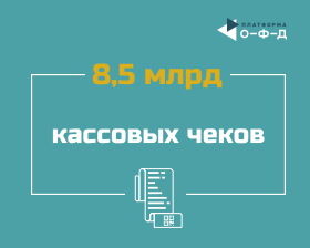 «Платформа ОФД» передала в ФНС более 8,5 млрд чеков