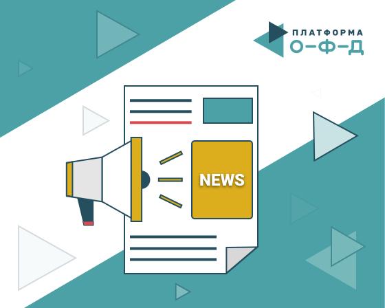 «Платформа ОФД»: ритейл в России переходит на цифровые сервисы для оптимизации бизнеса