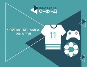«Платформа ОФД»: как покупают товары с символикой ЧМ-2018