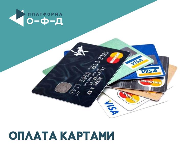 «Платформа ОФД» усовершенствовала сервис оплаты картами