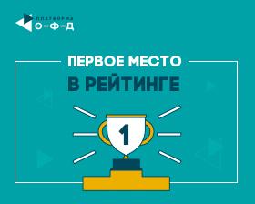 «Платформа ОФД» заняла первое место в рейтинге ОФД России