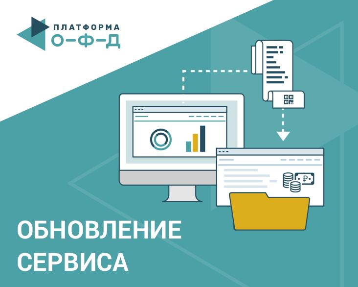 «Платформа ОФД» обновила сервис по работе с отчетами ОФД