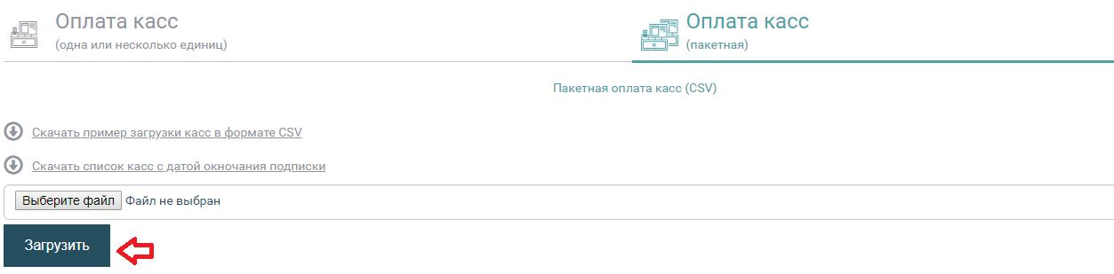 Добавление ККТ клиента через ЛКП