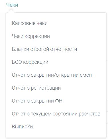 Функционал личного кабинета клиента