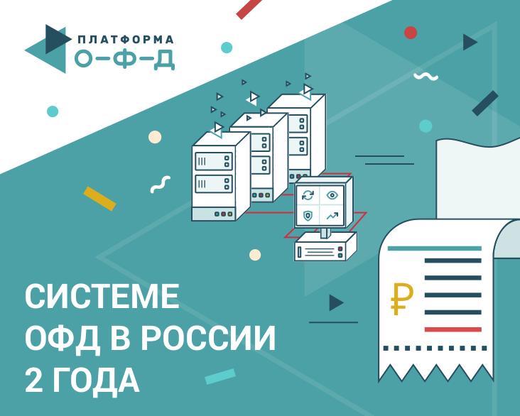 Системе ОФД в России 2 года