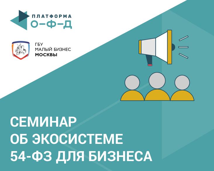 «Платформа ОФД» провела семинар об экосистеме 54-ФЗ для малого бизнеса