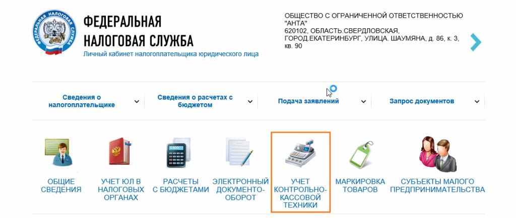 Перерегистрация ККТ в ФНС