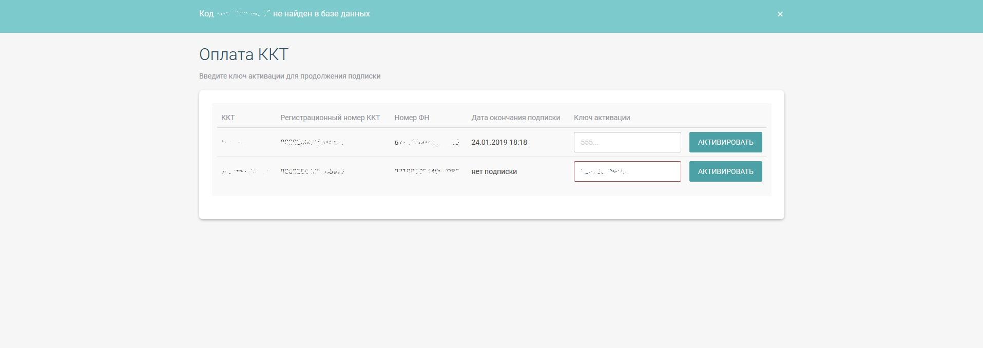 Регистрация клиента без КЭП из ЛКП