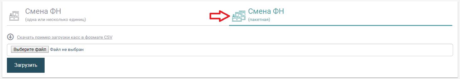 Замена ФН из ЛКП