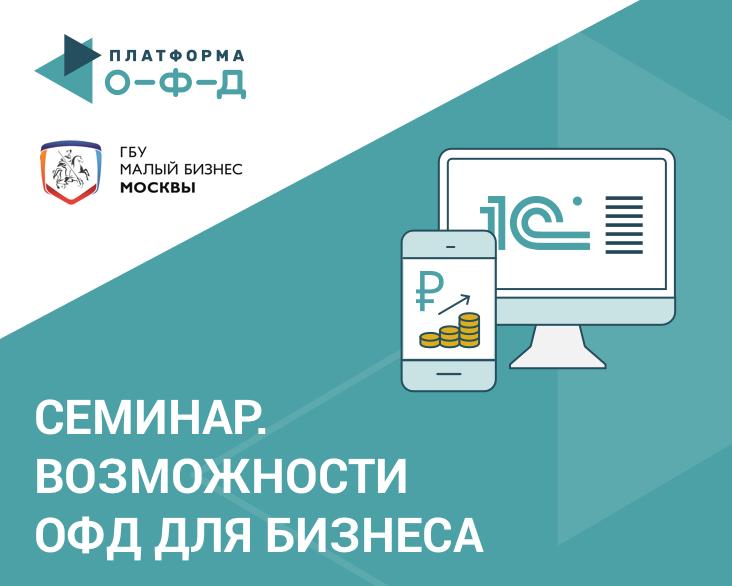 Предприниматели Москвы заинтересовались инструментами оптимизации бизнеса от ОФД