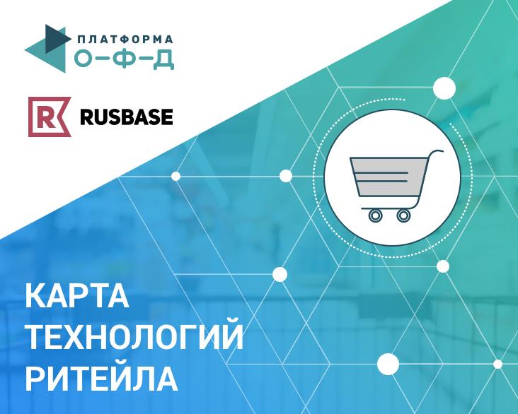Rusbase при поддержке «Платформа ОФД» открыл карту Retail Tech рынка России