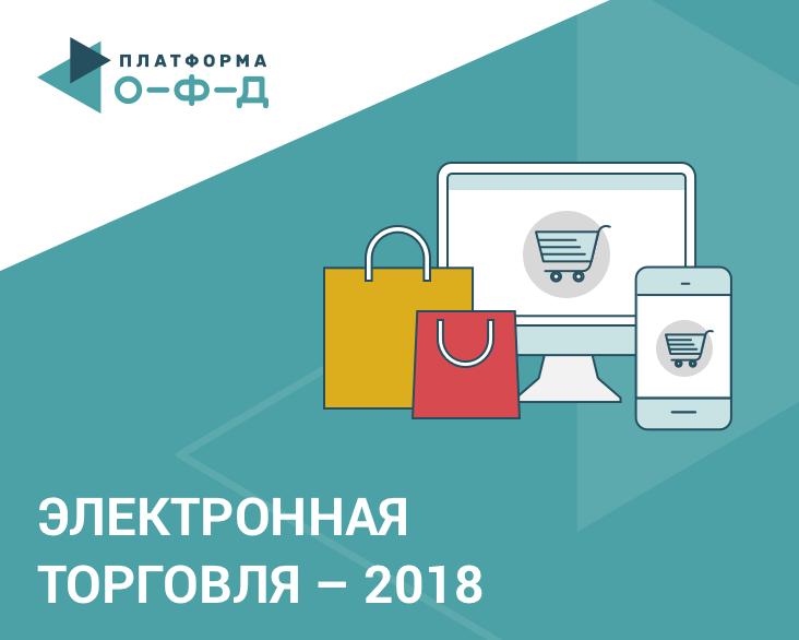 «Платформа ОФД» вместе с АТОЛ Онлайн представила сервисы для интернет-магазинов