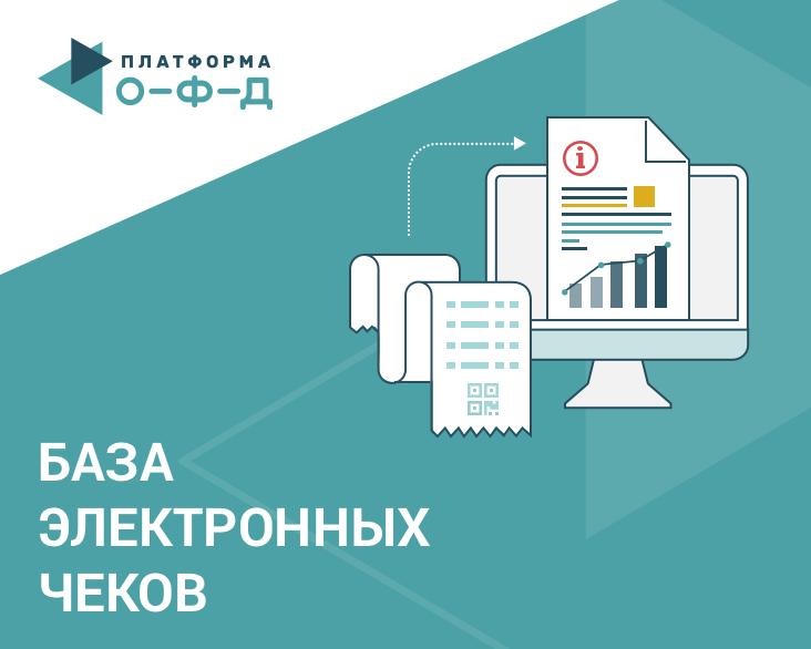 «Платформа ОФД» запустила сервис «База электронных чеков»