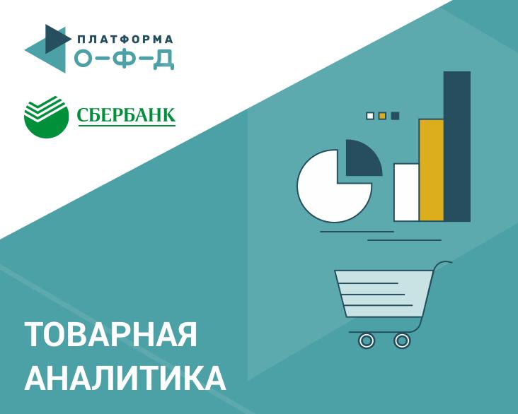 Сервис товарной аналитики «Платформа ОФД» стал доступен клиентам Сбербанка