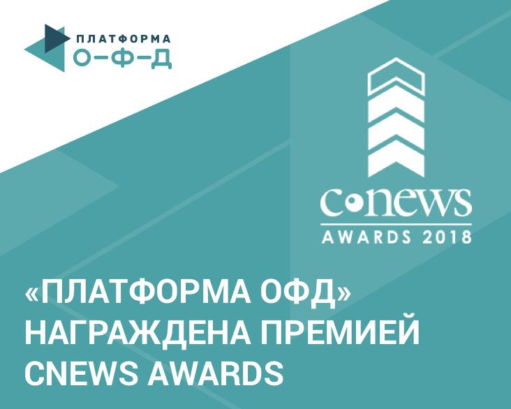«Платформа ОФД» награждена премией CNews AWARDS
