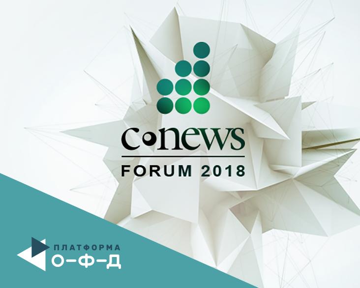 «Платформа ОФД» представила на CNews Forum решения для развития экспертизы ритейла