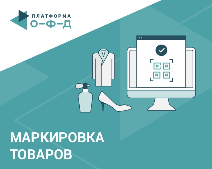 «Платформа ОФД» открывает решения для ритейла по работе с маркировкой товаров