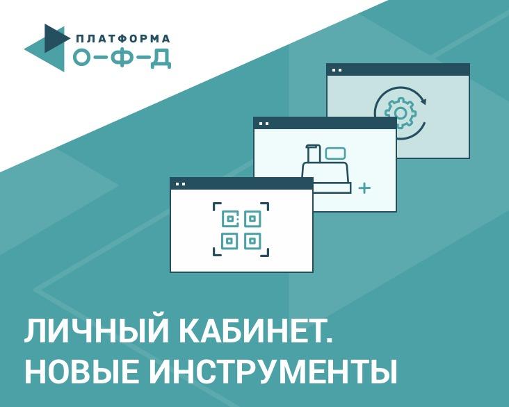 «Платформа ОФД» улучшила инструменты для обновления касс к новым НДС и ФФД