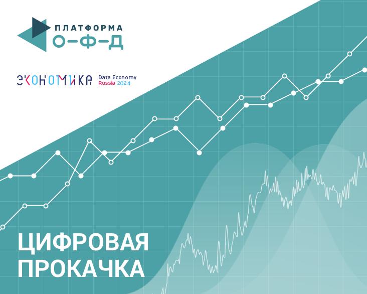 «Платформа ОФД» представила сервисы по оптимизации бизнеса на «Цифровой прокачке» Тульской области