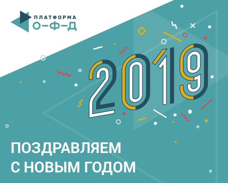 Поздравляем с Новым годом - 2019!