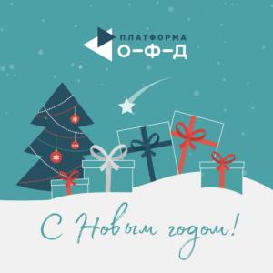 Поздравляем с Новым годом - 2019
