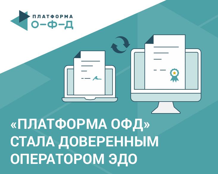 «Платформа ОФД» стала доверенным оператором ЭДО