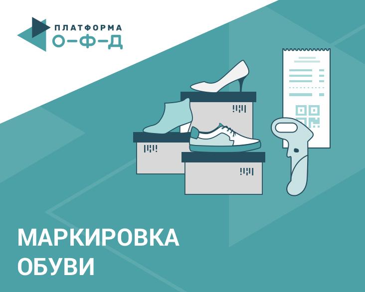 ЦРПТ, АТОЛ и «Платформа ОФД» объявили о технической готовности к цифровой маркировке обуви