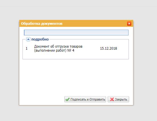 Платформа ЭДО