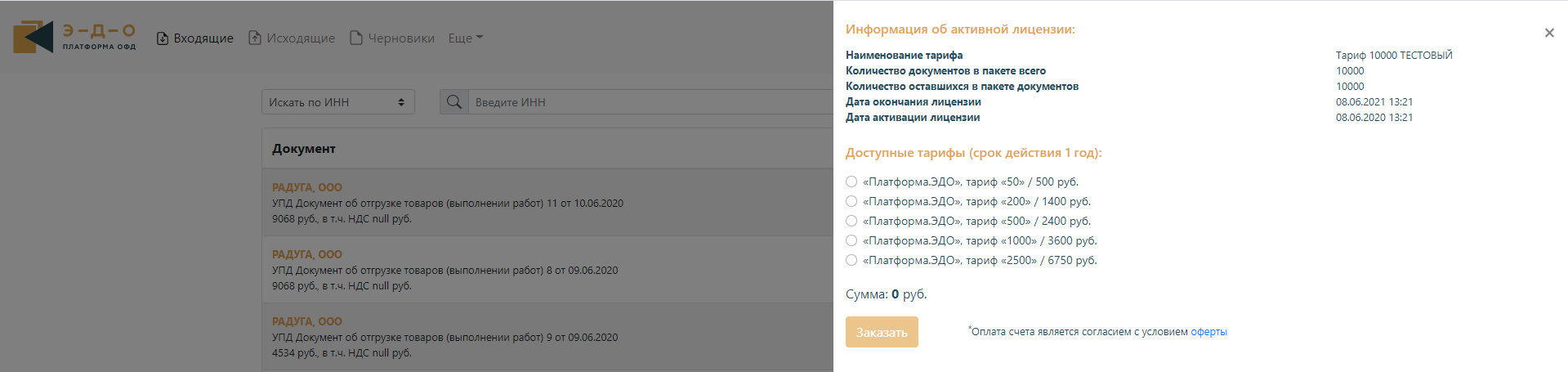 Регистрация в ЭДО ЛКК
