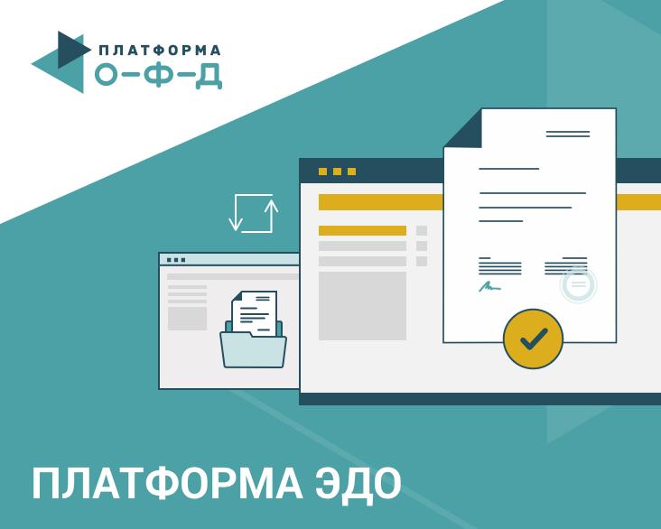 Магазины и предприниматели подключаются к сервису «Платформа ЭДО»
