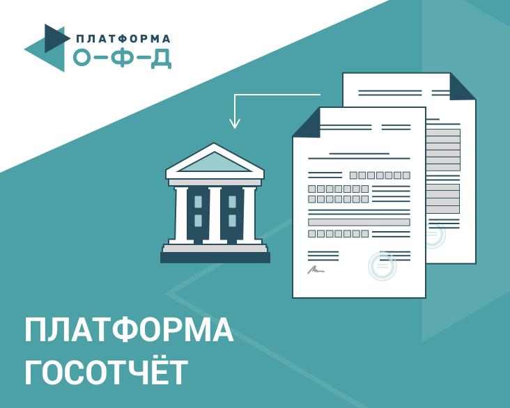 «Платформа ОФД» запустила сервис по сдаче отчетности в госорганы «Платформа Госотчёт»