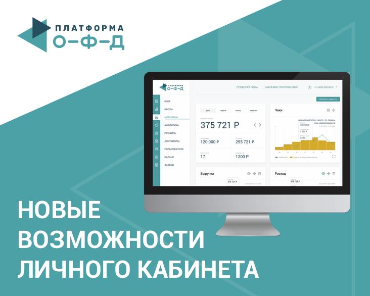 Следите за развитием бизнеса в Личном кабинете. «Платформа ОФД» выпустила новые инструменты аналитики и работы с чеками